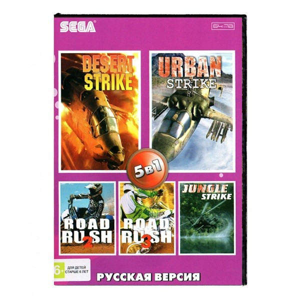 Сборник симуляторов 5 в 1 (Sega)