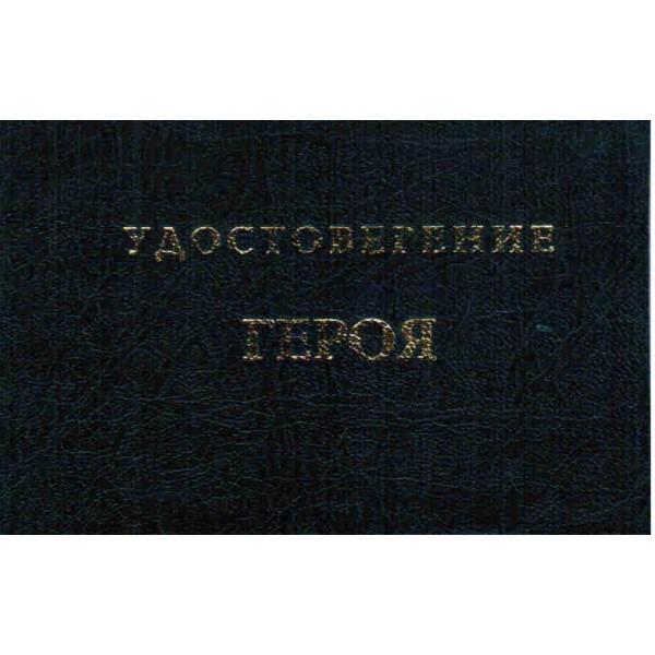Удостоверение Героя