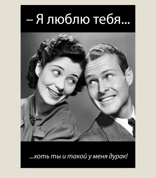 трэш-открытка про любовь (I'd fuck me)