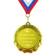 Сувенирная медаль Любителю цивильного отдыха