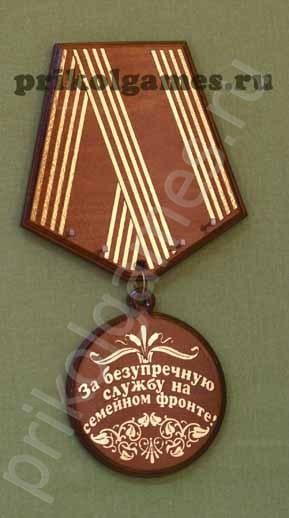Ключница Медаль За безупречную службу на семейном фронте!