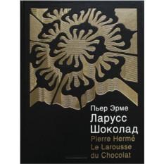 Подарочная книга Ларусс. Шоколад