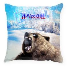 Подушка Я русский с медведем