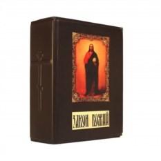 Подарочная книга в 2 томах Закон Божий