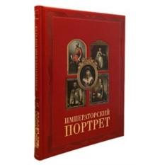 Подарочное издание Императорский портрет