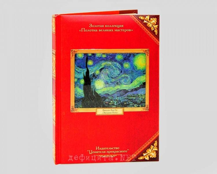 Ежедневник «Ван Гог»