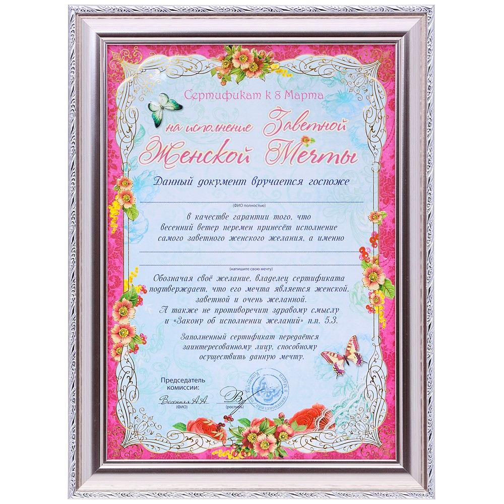 Сертификат «На исполнение заветной женской мечты»