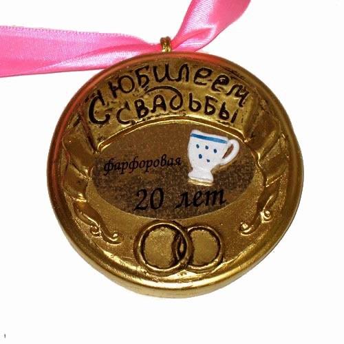 Медаль «Фарфоровая свадьба -20 лет»