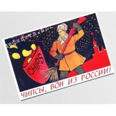 Магнит «Чипсы, вон из России!»