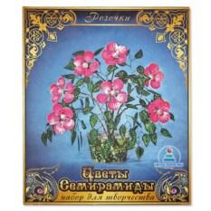 Набор для творчества «Цветы Семирамиды – Розочки»