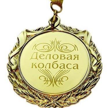 Медаль Деловая колбаса