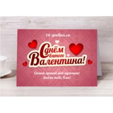 Именная открытка С Днём святого Валентина!