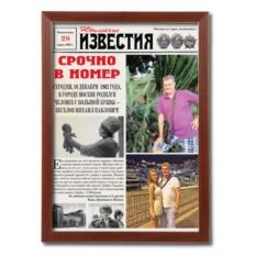 Персональная газета Юбилейные известия в раме Классик