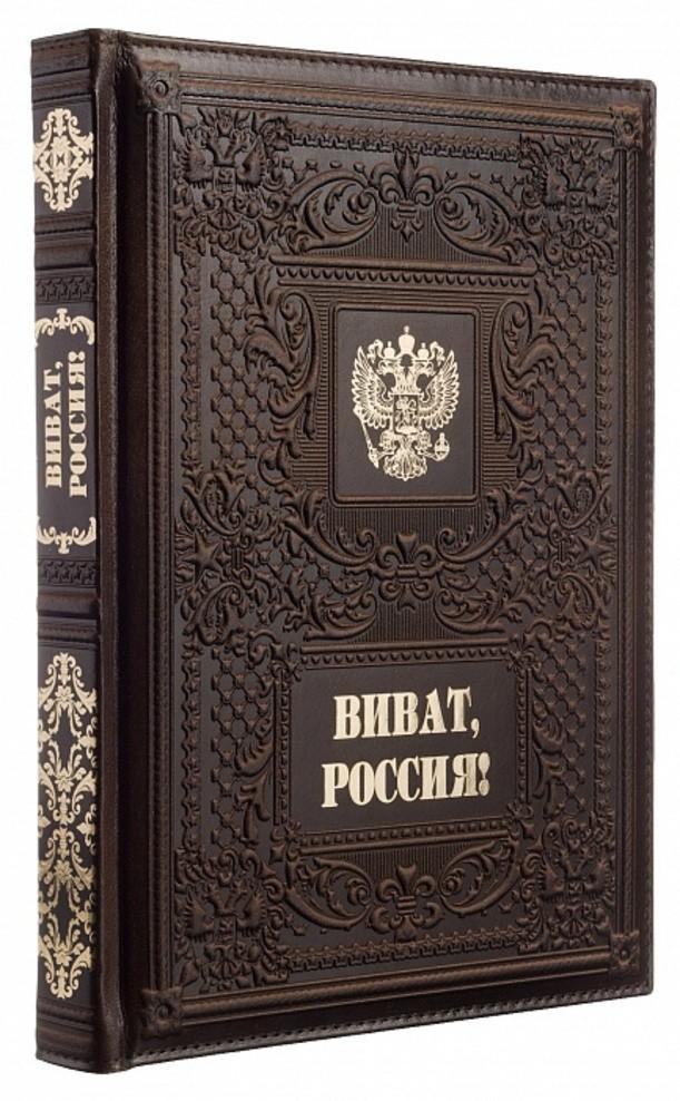 Подарочное издание «Виват, Россия!»
