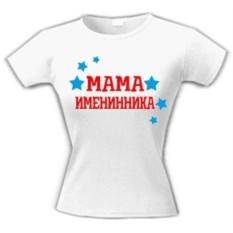 Женская футболка Мама именинника