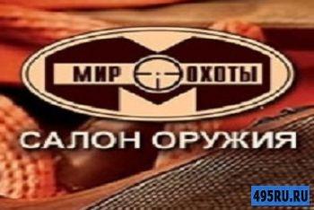 Подарочный сертификат в салон оружия Мир охоты (1000р.)