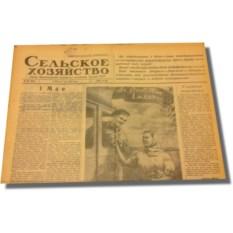 Старая газета «Сельское хозяйство»
