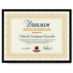 Именной диплом «Лучший босс в мире»