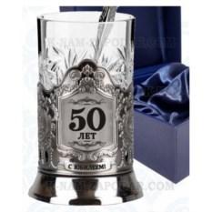 Чайный набор: никелированный подстаканник С Юбилеем 50 лет