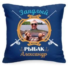 Подушка с вашим фото и именем «Заядлый рыбак»