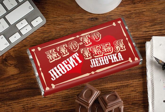 Именной шоколад Кто то тебя любит