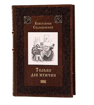 Книга Только для мужчин К.А. Скальковский
