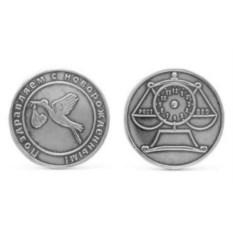 Сувенирная монета С новорожденным (серебро)