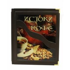 Подарочная книга Витторио Кастеллани. Истоки кофе