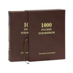 Книга 1000 русских художников. Большая коллекция