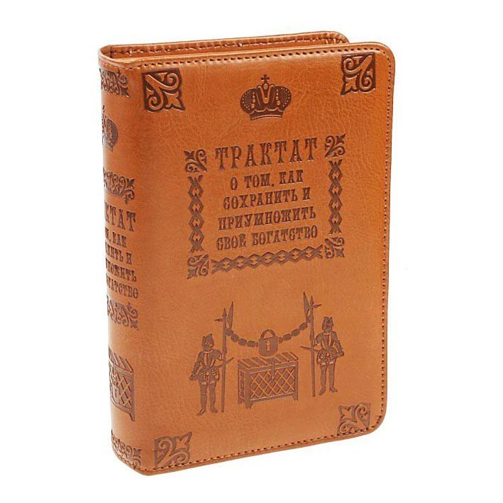 Книга-сейф «Трактат о богатстве»