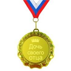 Медаль Дочь своего отца