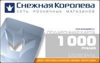 Подарочная карта сети магазинов Снежная королева