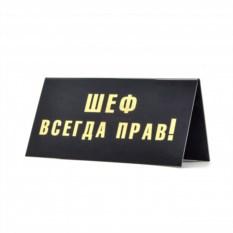Табличка на стол Шеф всегда прав