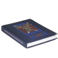 Книга Министерство внутренних дел. 1802-1902 гг.