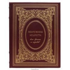 Книга Жемчужины мудрости всех времен и народов