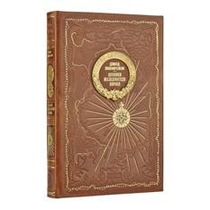 Подарочная книга Дневники исследователя Африки
