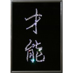 Картина с кристаллами Swarovski Иероглиф Талант