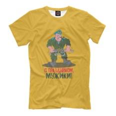 Желтая мужская футболка С праздником, мужики