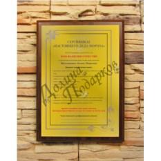 Плакетка Сертификат Настоящего Деда Мороза