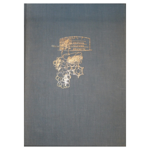 Книга «Римские элегии»