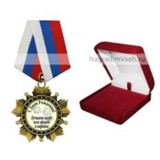 Орден Лучшему шефу всех времен и народов с Днем рождения