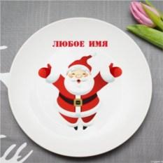 Именная тарелка Санта
