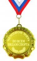 Медаль Чемпион мира по всем видам спорта