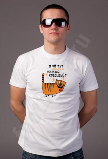 Мужская футболка Я че тут, самый красивый?