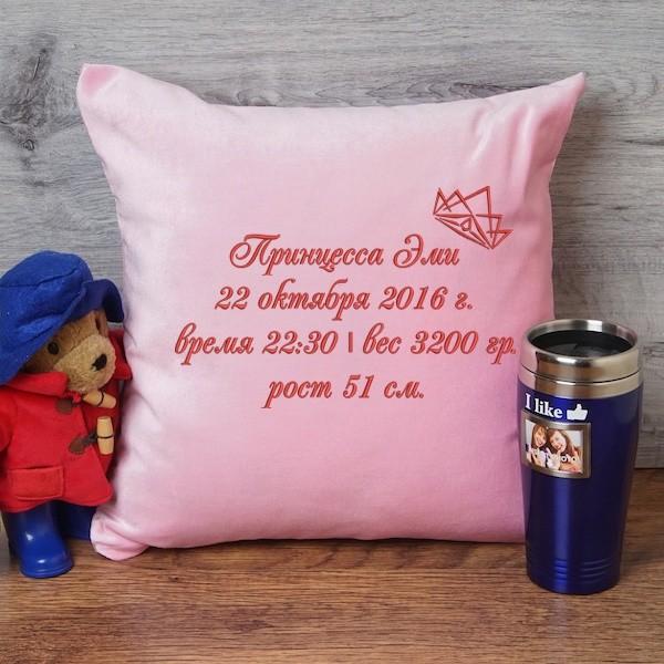 Розовая подушка с именной вышивкой