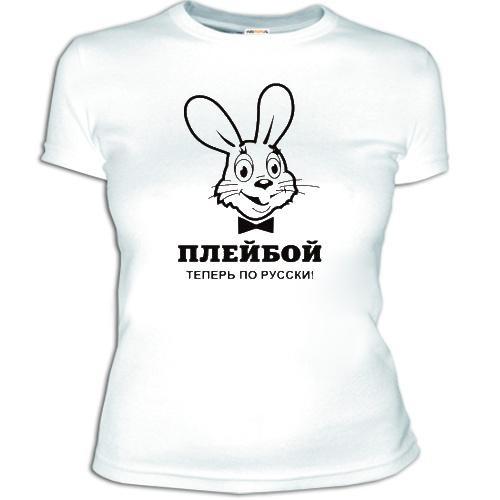 Женская футболка 'Плейбой теперь по-русски'