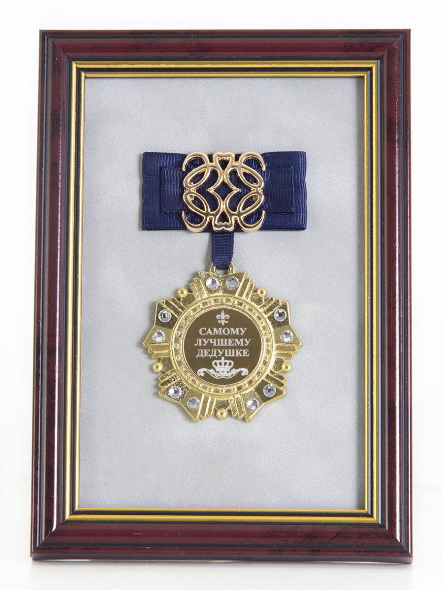 Орден Ажур в багете Самому лучшему дедушке!