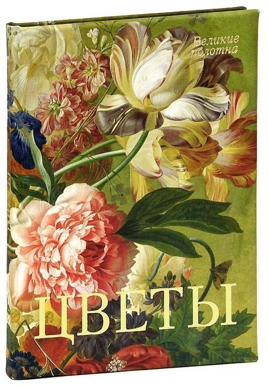 Книга Великие полотна. Цветы