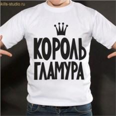 Прикольная футболка Король гламура