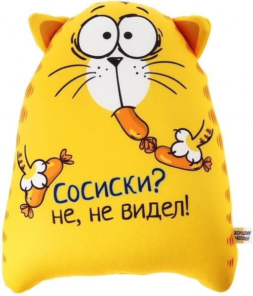 Антистрессовый кот Сосиски? Не, не видел!